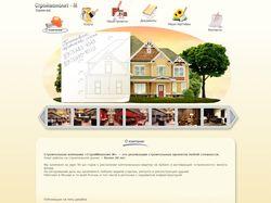 Сайт о строительстве