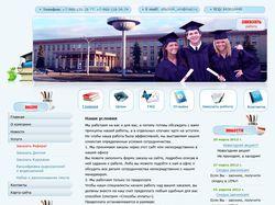 Заказ дипломных и курсовых работ
