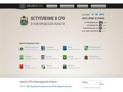 СРО в Новгородской области