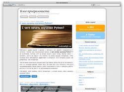 Блог программиста