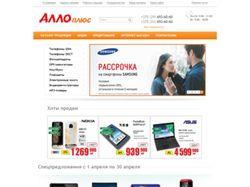 """Интернет-магазин """"Алло"""""""