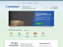 """Интернет-каталог """"Белснабинвест"""""""