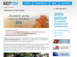 Студия тонирования в Белгороде «БелТон»