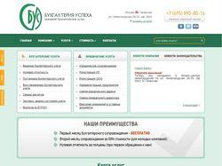 """Бухгалтерские услуги """"Бухгалтерия успеха"""""""