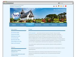 Дизайн сайта корпорации «Atex»