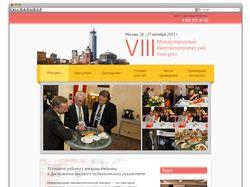Дизайн сайта имплантологического конгресса