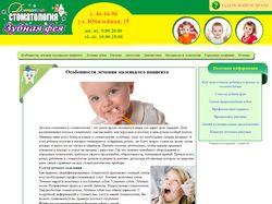 """Детская стоматология """"Зубная фея"""""""