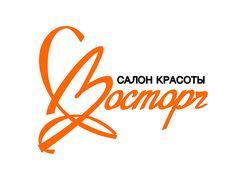 ЛОГОТИП для салона красоты г. Славянск