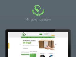 "Интернет магазин ""Battery shop"""