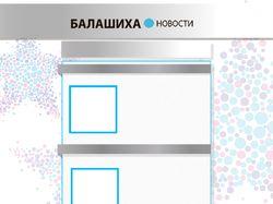 Балашиха - Новости