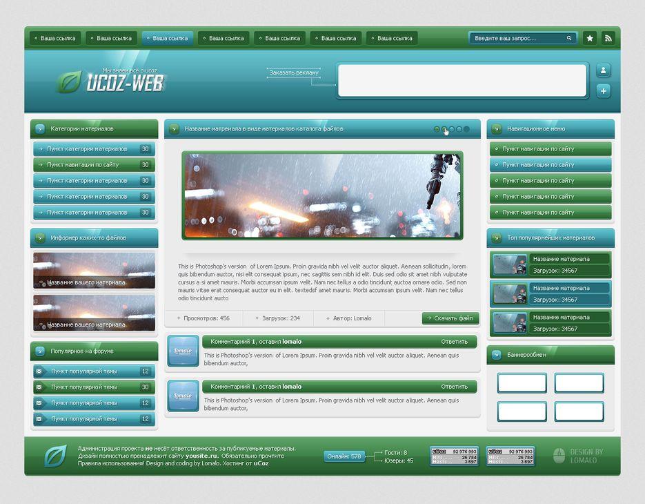 фрилансеры сайты ucoz