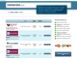 Подача заявок на кредитование