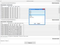 Сравнение Excel файлов