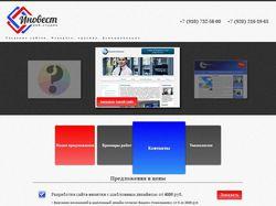 Сайт - визитка WEB-студии