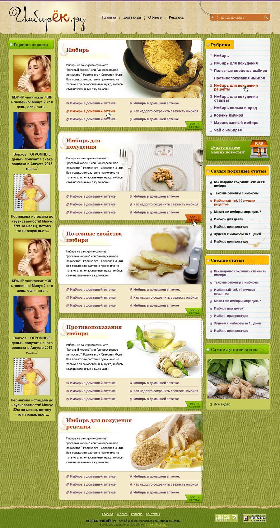 На сколько можно похудеть имбирем