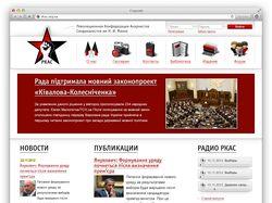 Сайт и иконки для «РКАС»