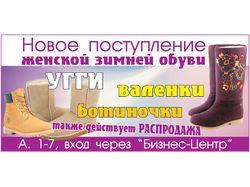 Газетный рекламный баннер обувь
