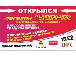 Газетный рекламный баннер УДАЧА