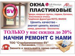 Газетный рекламный баннер ФАБРИКА ОКОН