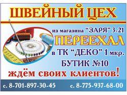 Газетный рекламный баннер швейный цех