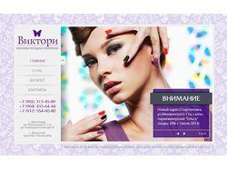 Дизайн сайта для студии ногтевого дизайна