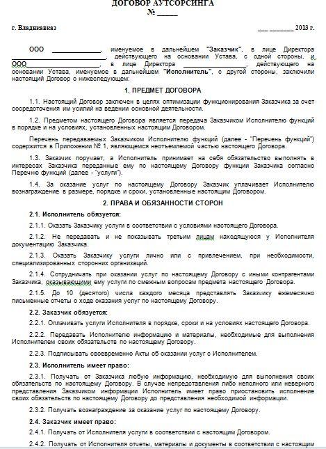 Кальянный аутсорсинг договор работа на дому бухгалтер новосибирск