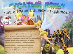 Плакат для детского такси