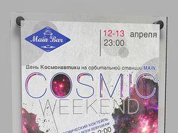 "Афиша (А2) ""Cosmic Weekend"" 2000 руб., 1 день"