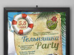 """Плакат (А2) """"Тельняшка Party"""""""