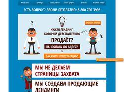 Art-Grooup.ru — Создание Landing Page страниц