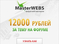 Баннер 330 для форума masterwebs