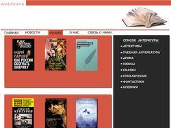 Дизайн сайта-библиотеки