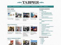 Официальный веб-портал региональной газеты Таврия