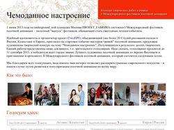 """Сайт конкурса """"Чемоданное настроение"""""""