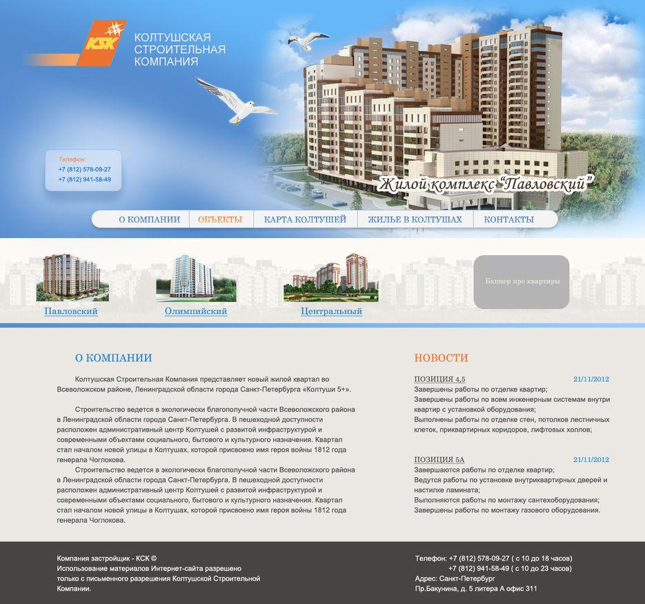 Колтушская строительная компания сайт цены на услуги по продвижению сайта