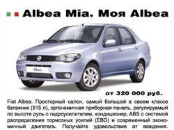 Рекламный модуль Fiat