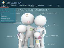 Создание дизайна сайта клиники