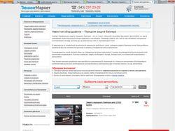 Публикация товаров на сайт (Rozar)