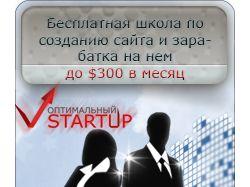 Создание баннера для стартапа