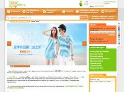 Taobaosite.ru - интернет магазин, доставка товаров