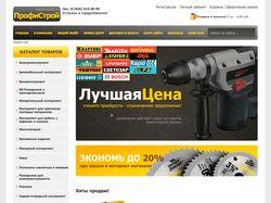ПрофиСтрой - интернет магазин инструментов