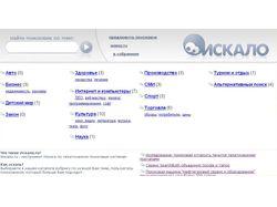 Тематическая поисковая система ИСКАЛО