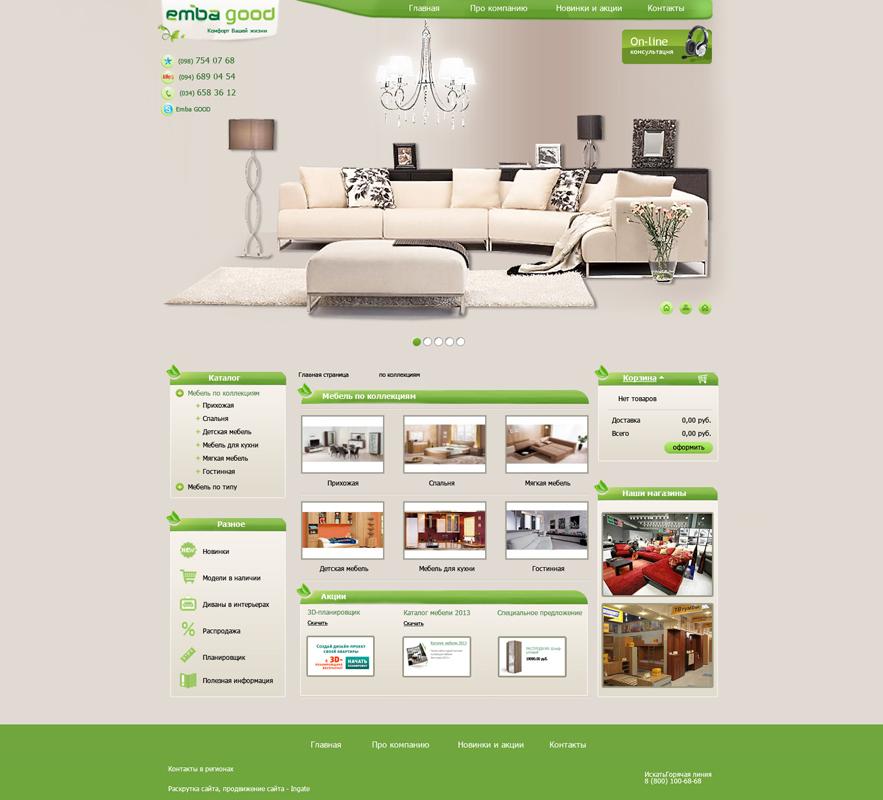 Создание сайта мебельного магазина купить ссылки для продвижения сайта форума