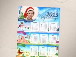 "Детский календарь ""Времена года"""
