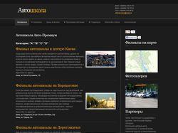 Сайт каталог автошкол