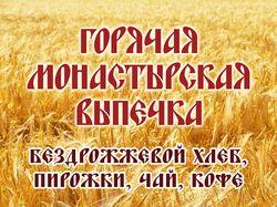 Композиция из хлебов на фоне пшеницы, выпечка