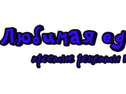 Работа№5 Логотип для сайта