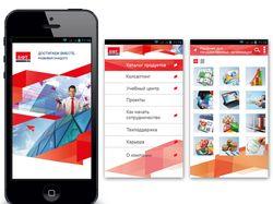 Дизайн приложения компании БФТ