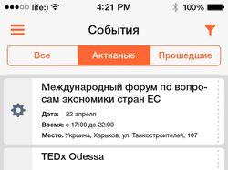 Мобильное приложение для iOS TicketForEvent
