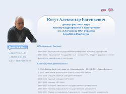 Когут Александр Евгеньевич